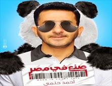 فيلم صنع فى مصر بجودة HD