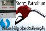 من برامجنا الاخرى، برنامج ستورم لمحطات وشركات بيع المشتقات النفطية