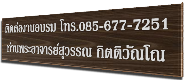 ติดต่องานอบรม โทร.085-677-7251 พระอาจารย์สุวรรณ กิตติวัณโณ