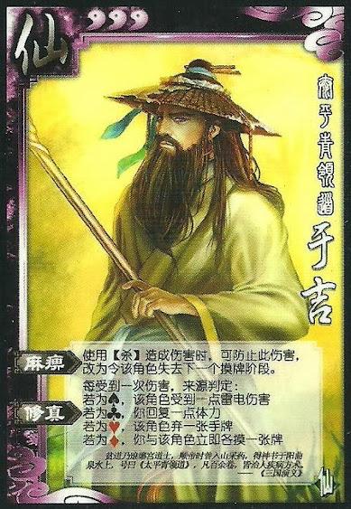 Yu Ji 5