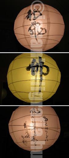japán kalligráfia lámpabúra