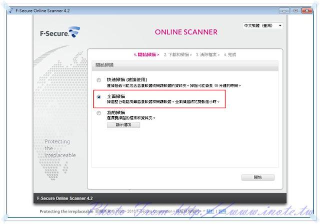 F Secure%252520Online%252520Scanner 3