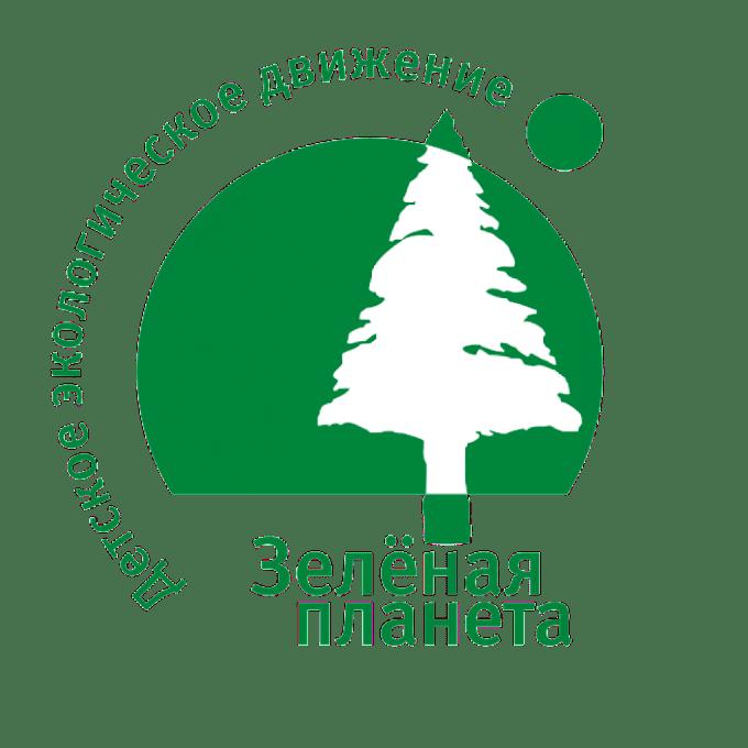 Всероссийские и международные мероприятия детского экологического движения «Зелёная планета»