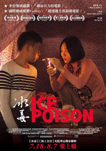 冰毒 (Ice Poison, 2014)