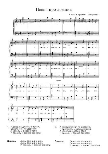 Песня про дождик Музыка и слова Г. Вихаревой: ноты