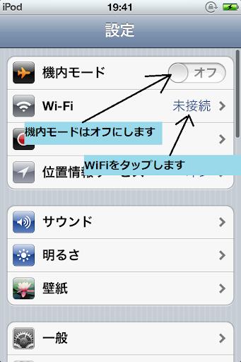 WiFiつなぎ方1