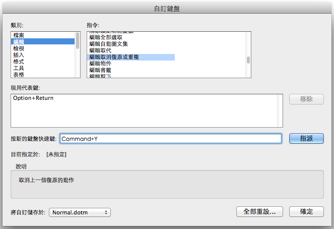 更改〝取消復原或重複〞為 〝Command+Y〞