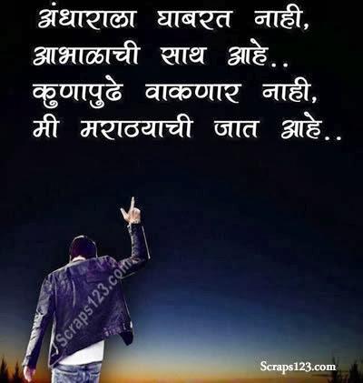 marathi attitude images andhere se ghabrate nahi hai hum maratha
