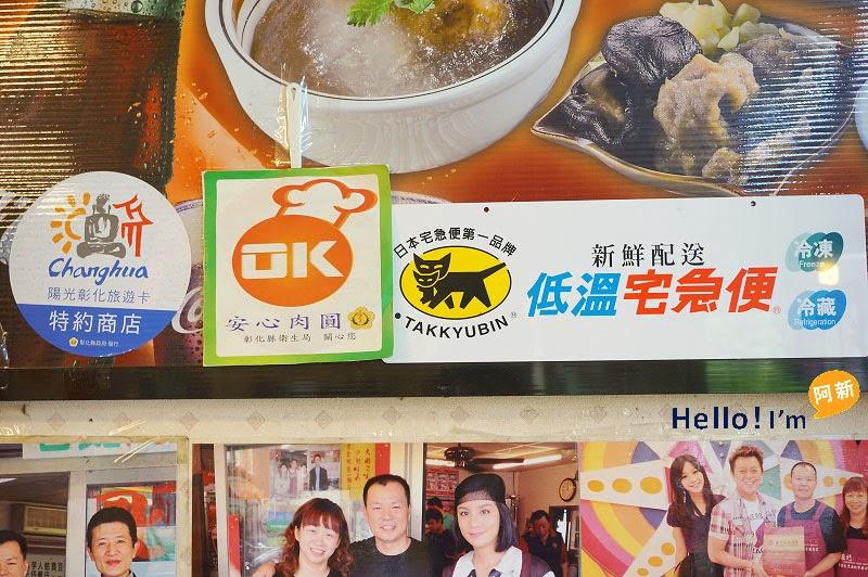 彰化市肉圓,吳老店
