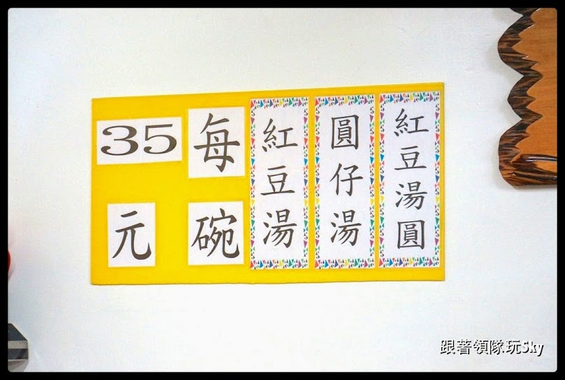 宜蘭美食推薦【羅東紅豆湯圓】羅東夜市隱藏版(食尚玩家推薦)