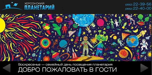 https://lh6.googleusercontent.com/-H0I5ZhBMbRg/ThdjUUY1NYI/AAAAAAAAA4g/fyshXYOrAVY/Planetarium.JPG