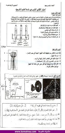الاختبار الثاني في العلوم الطبيعية للسنة الرابعة متوسط - نموذج 8 - 8.jpg