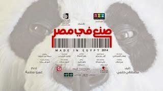 اعلان فيلم صنع فى مصر