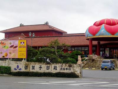 日本一の村?を行く 沖縄・読谷/北谷ぶらり旅|御菓子御殿