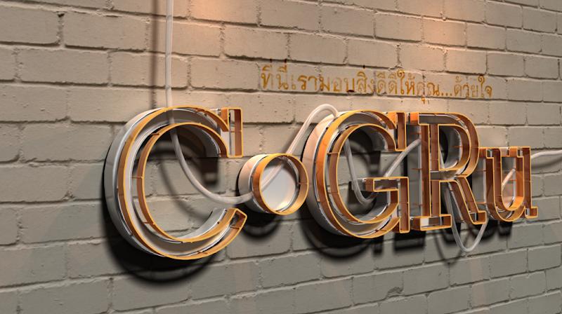 Photoshop - เทคนิคการสร้างตัวอักษร 3D Glowing แบบเนียนๆ ด้วย Photoshop 3dglow56