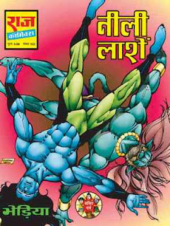 Neeli Laashein-Kobi-Aur-Bheriya-Hindi-Comic