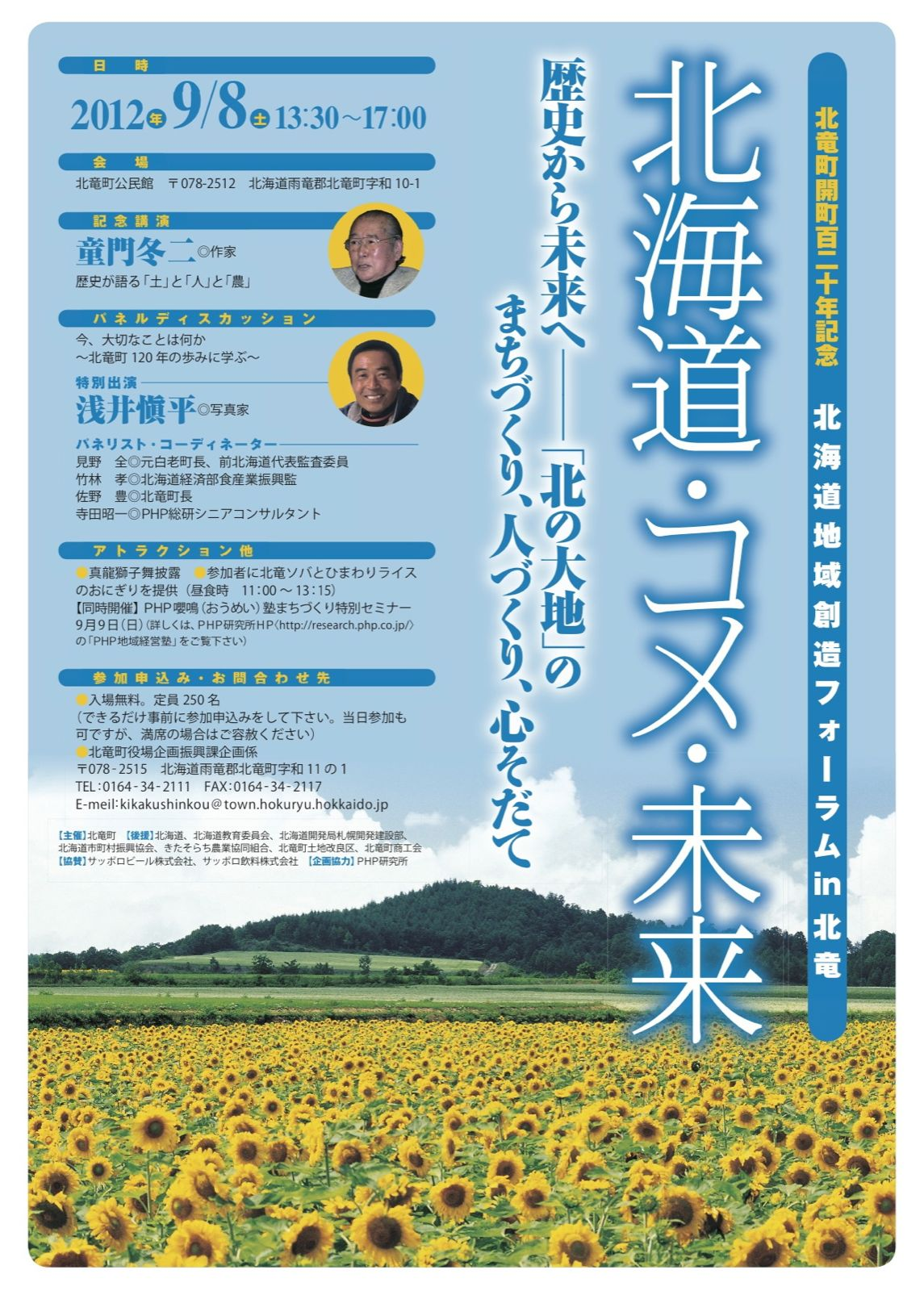 北竜町開町百二十年記念 北海道地域創造フォーラム in 北竜 「北海道・コメ・未来」
