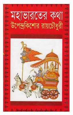 Mahabhaeater Katha Upendrakishore Roy Chowdhury