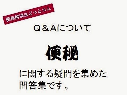 便秘解消法どっとコム_Q&A・概要の画像