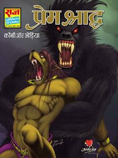 PREM SHRADH-Kobi-Aur-Bheriya-Hindi-Comic