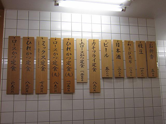 店内の壁に掛けられたメニュー