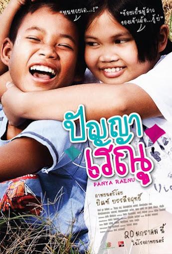 Panya Raenu 1 ปัญญา เรณู ภาค1 HD [พากย์ไทย]