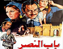 مشاهدة فيلم باب النصر