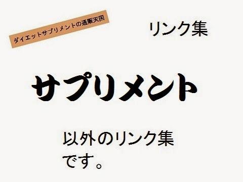 ダイエットサプリメントの通販天国_リンク集トップページ・概要の画像