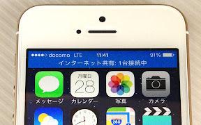 Verizon版iPhone5sに、Xi契約SIMカード+spモードでLTE接続およびテザリングを行っている様子