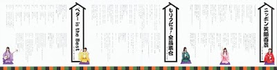 Nippon Egao Hyakkei
