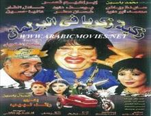 مشاهدة فيلم زكية زكريا فى البرلمان
