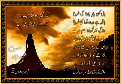 urdu design poetry:: free and new urdu blog for poetry