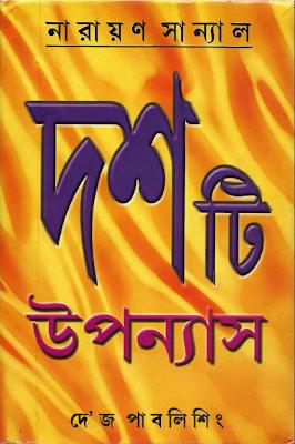 Dashti Upanyas - Narayan Sanyal
