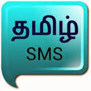 Funny Tamil sms,love,kadal,mokka,kadi,kanavu,girl,boy sms
