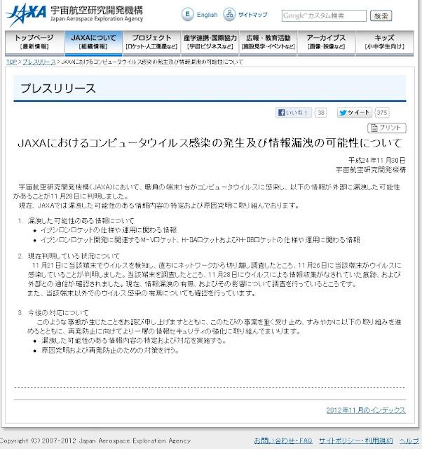 【サイバー攻撃被害】JAXAでウイルス感染、ロケット情報漏洩の可能性