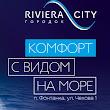 Городок Ривьера С
