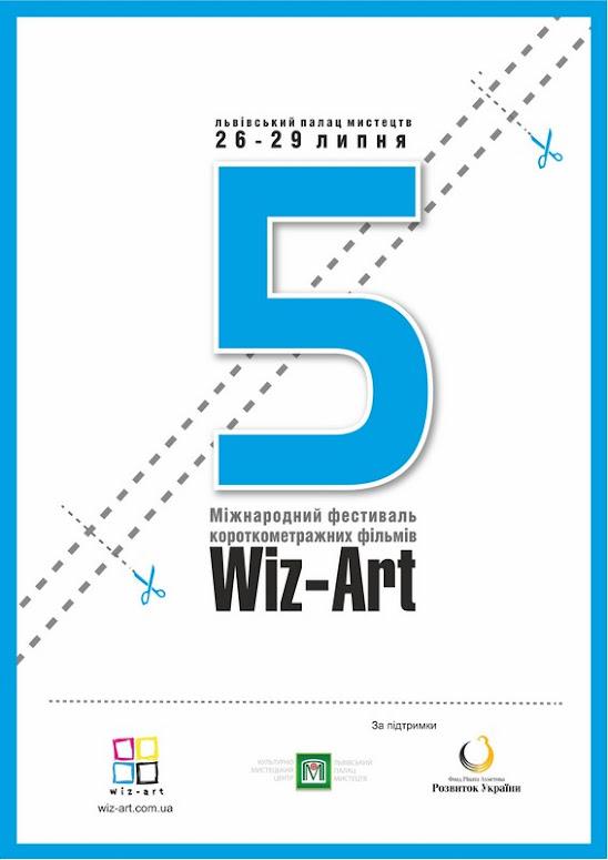 5 Міжнародний фестиваль короткометражних фільмів Wiz-Art