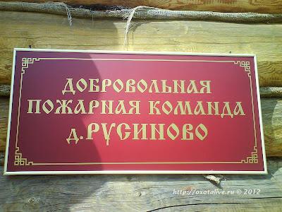 д.Русиново