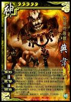 God Dian Wei 2