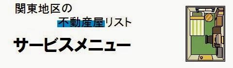 関東地区の不動産屋情報・サービスメニューの画像