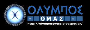 Όλυμπος Ομάς