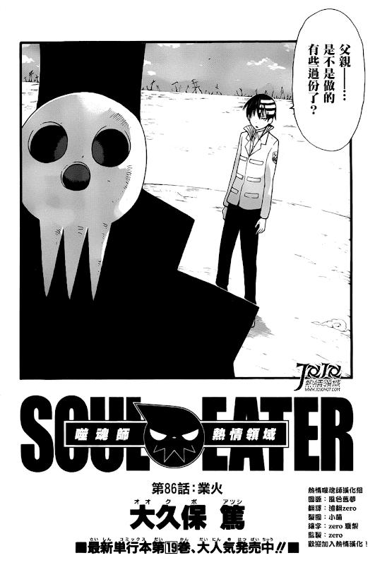 soul eater no.86