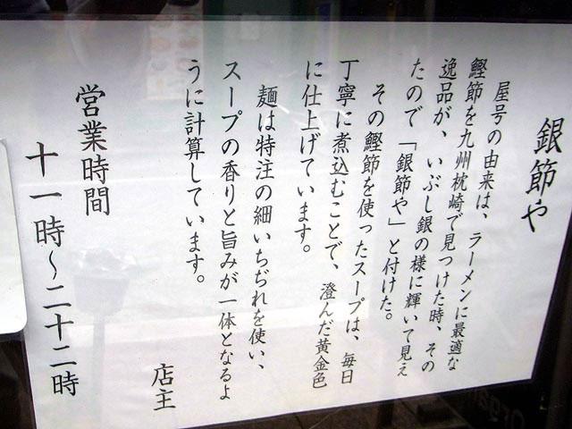 お店の前に書かれた銀節やの屋号の解説