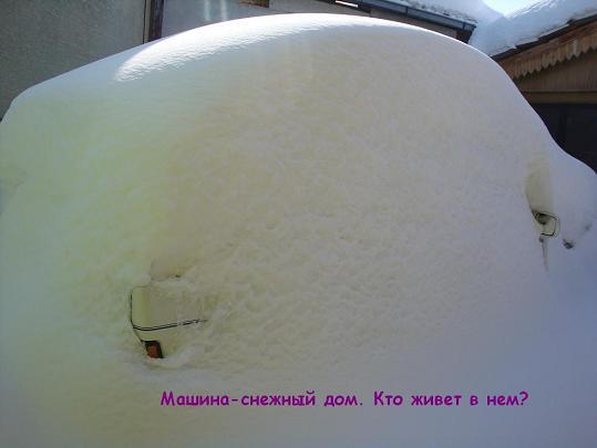 машина под снегом