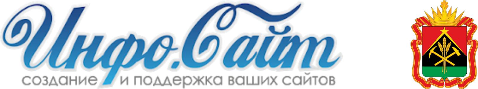 Кемеровская область 🌍 Новости : Информационный агрегатор Инфо-Сайт