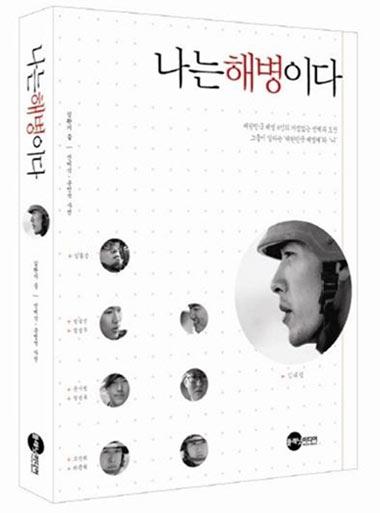 หนังสือ 'ฉันเป็นทหารนาวิกโยธิน' ของ Hyun Bin มียอดสั่งซื้อล่วงหน้าดีเกินคาด