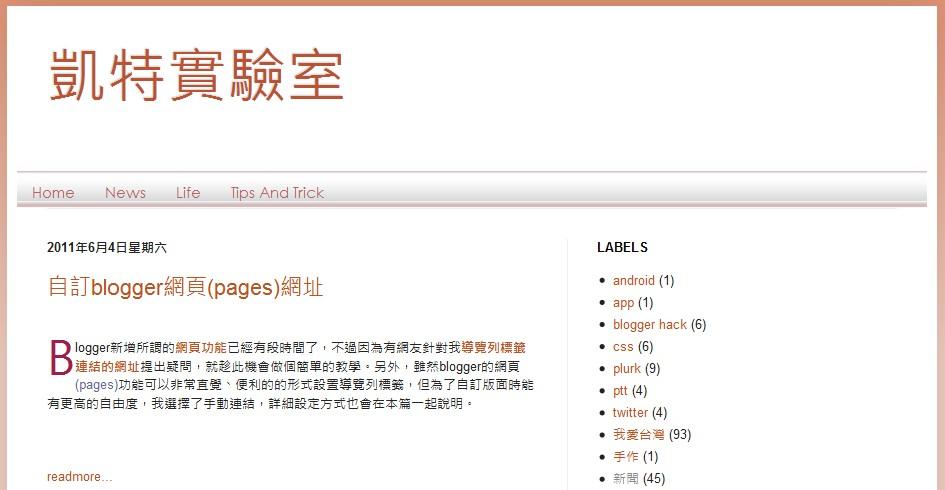 blogger下拉式導行列
