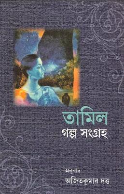 Tamil Chhoto Golpo - Ajit Kumar Dutta