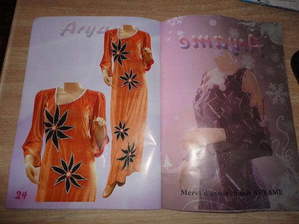 Aryam Robe D'interieur 2013/2014 جديد موديلات قنادر