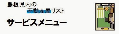 島根県内の不動産屋情報・サービスメニューの画像